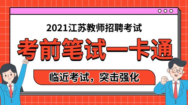 21年江苏考前笔试一卡通
