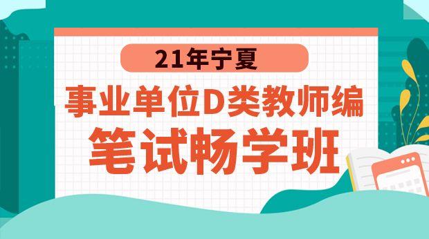 21宁夏事业单位教师编笔试畅学班