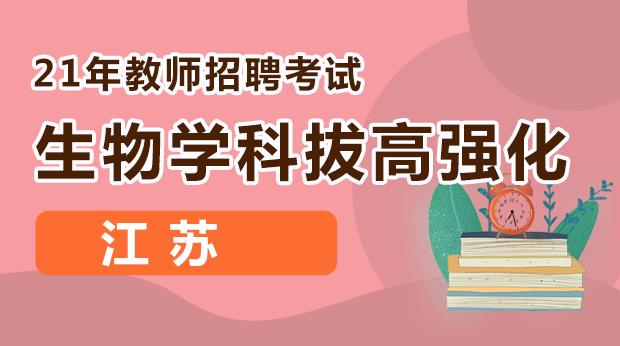 21江苏生物学科拔高强化班