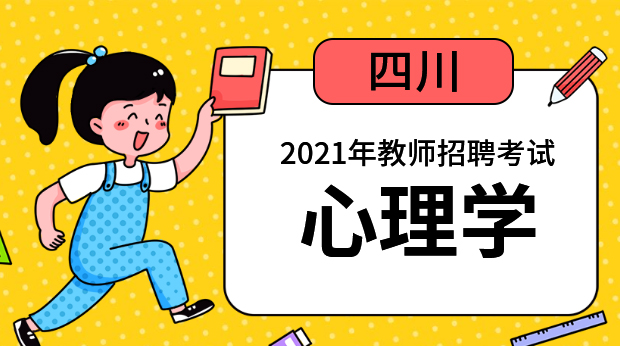 21年四川心理学