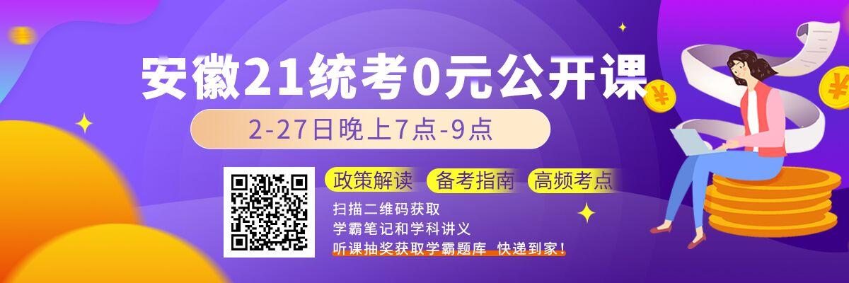 21年安徽统考政策解读0元公开课