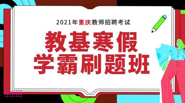 21年重庆教基寒假学霸刷题班