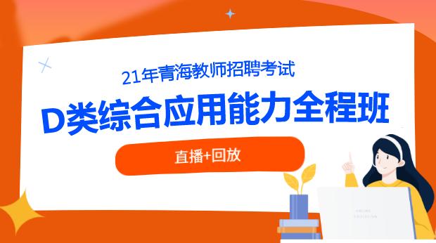 21青海综合应用能力全程班