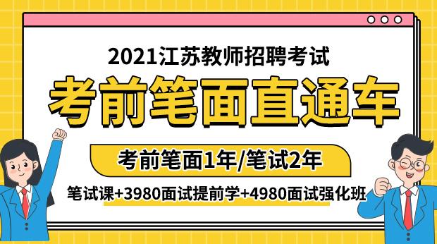 21年江苏考前笔面直通车