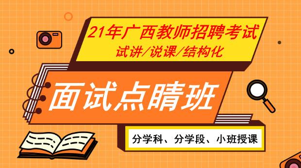 21年广西招教面试点睛班