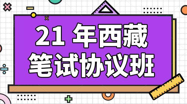 21年西藏笔试协议班