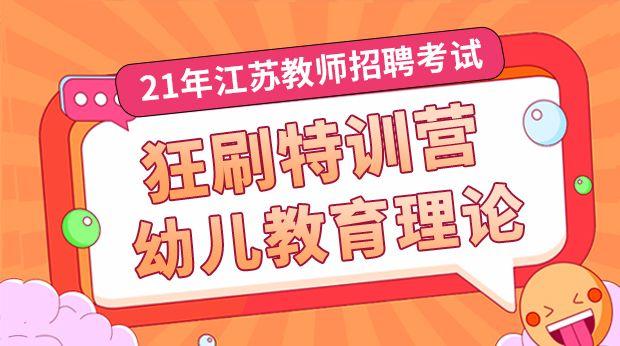 21年江苏幼儿教基狂刷特训营