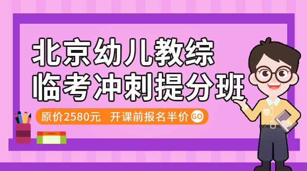 21年北京幼儿教宗临考冲刺提分班