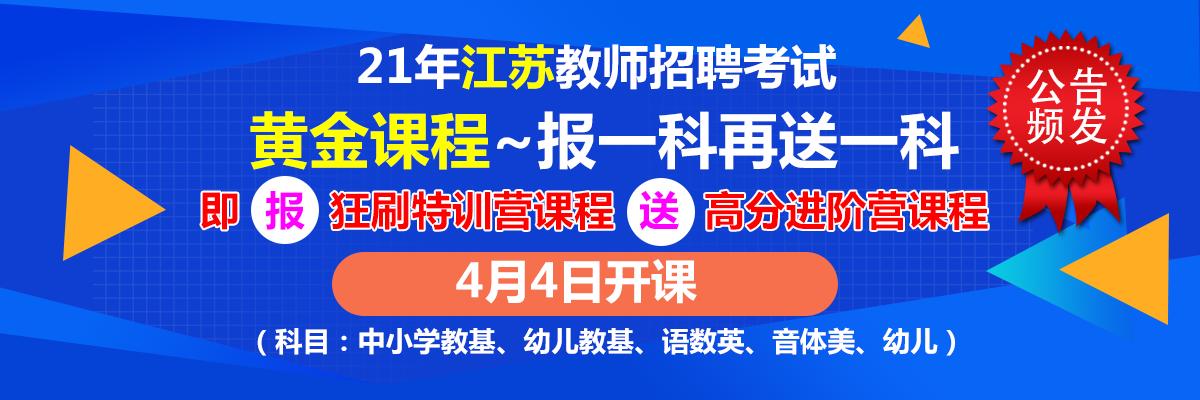 21年江苏学科+教基狂刷特训营