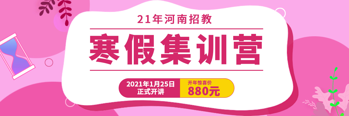 21年河南招教寒假集训班