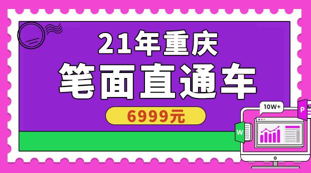 21年重庆笔面直通车