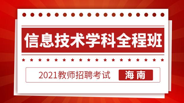 21海南信息技术学科全程