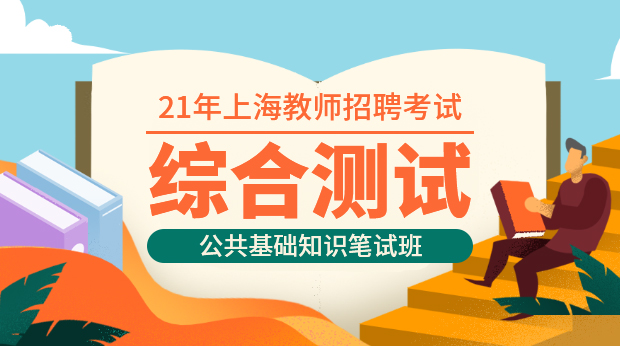2021上海公共基础知识全程班