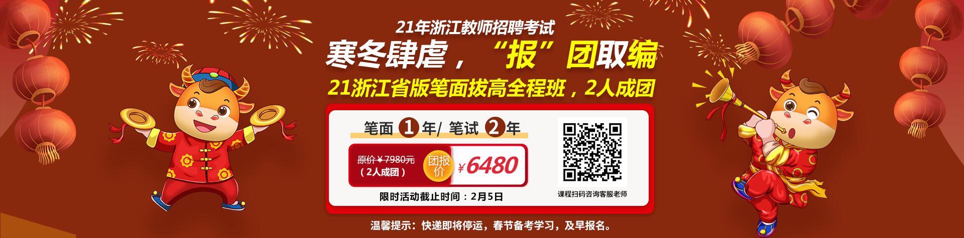 2021浙江省版笔面拔高全程班