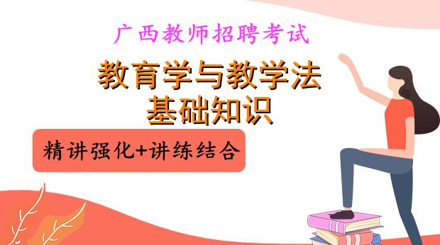 21年广西教育学与教学法基础知识