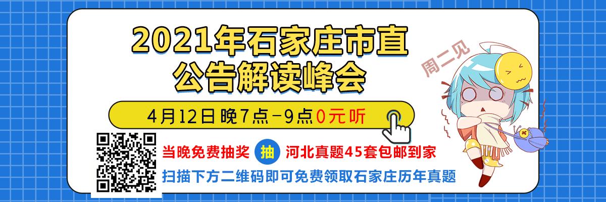 2021年石家庄市直公告解读峰会