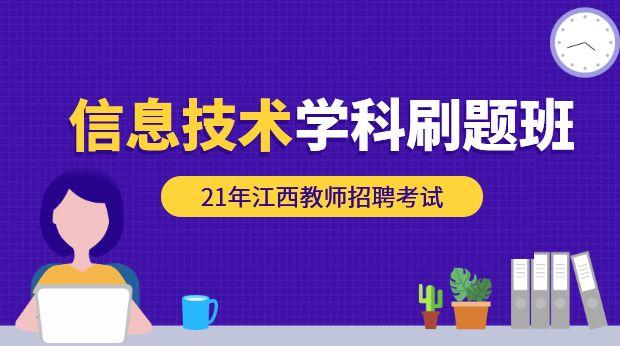 21年江西信息技术学科刷题班