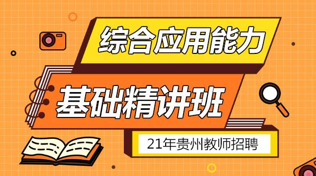 21年贵州综合应用能力基础精讲班