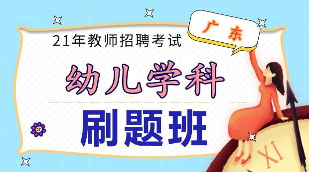 21年广东幼儿学科刷题集训班