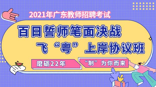 21年广东招教百日誓师协议班