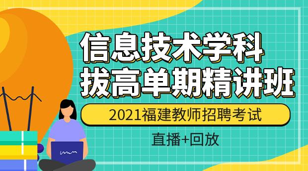 21年福建信息技术拔高单期精讲班