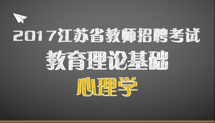 17江苏 心理学