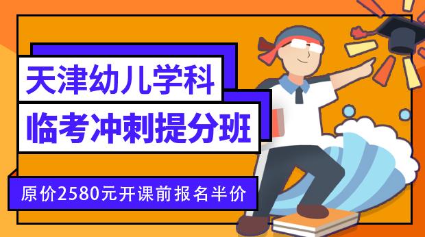 21年天津幼儿学科临考冲刺提分班