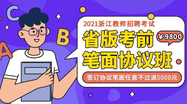 2021浙江省版考前笔面协议班