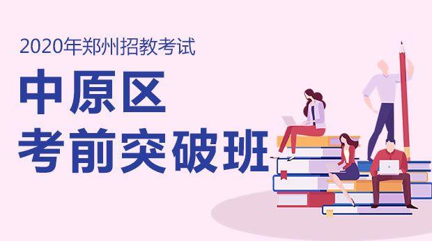20年郑州中原区考前突破班