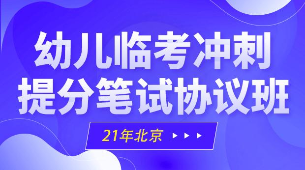 21年北京幼儿临考冲刺提分笔试协议班