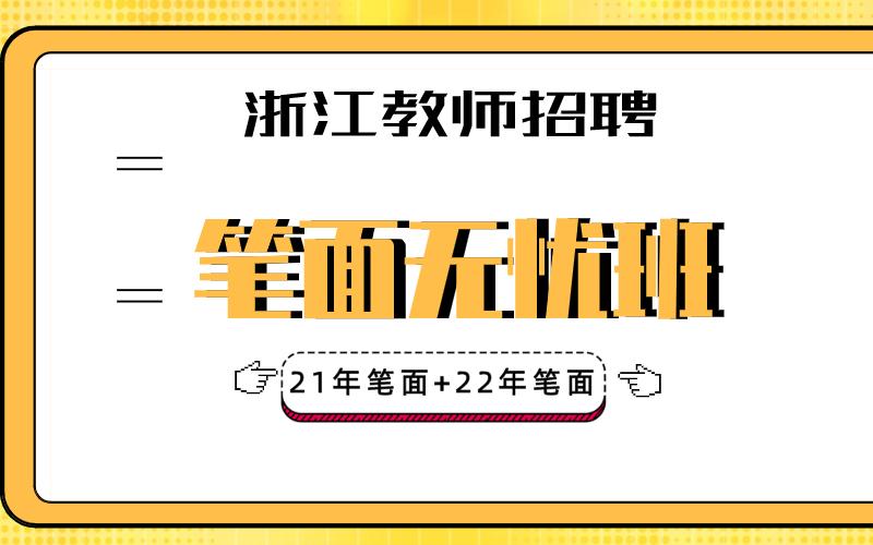 21年浙江笔面无忧班