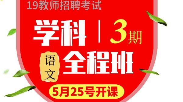 19上海学科全程班三期—语文