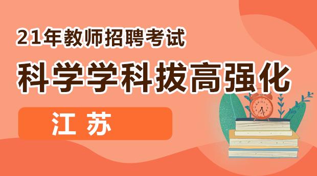21江苏科学学科拔高强化班