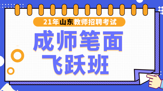 21年山东成师笔面飞跃班