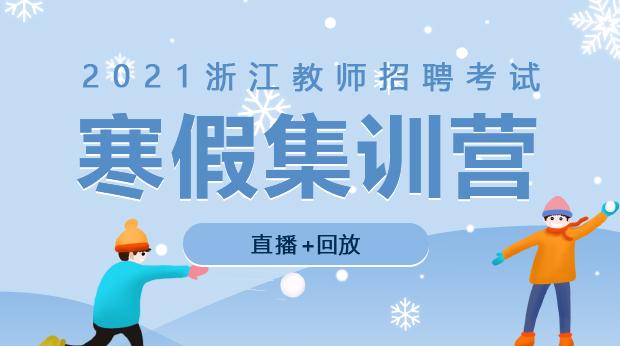 2021浙江寒假集训营