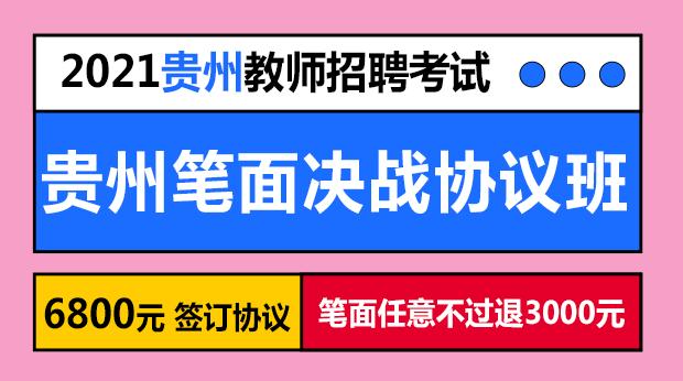 21贵州笔面决战协议班