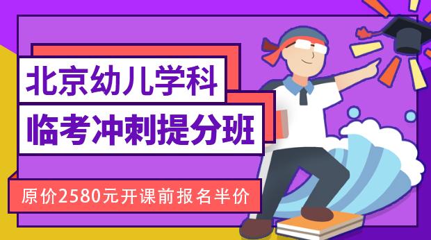 21年北京幼儿学科临考冲刺提分班