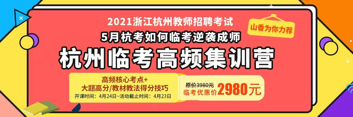 21年浙江杭州5月杭考语文高频集训