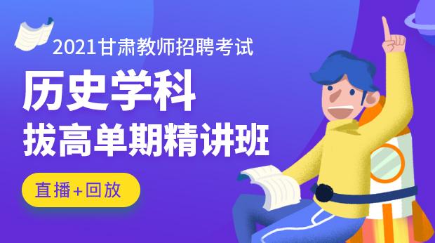 21甘肃历史拔高单期精讲班