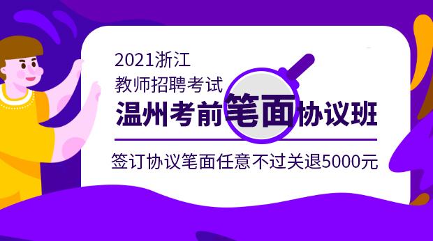 2021浙江温州考前笔面协议班