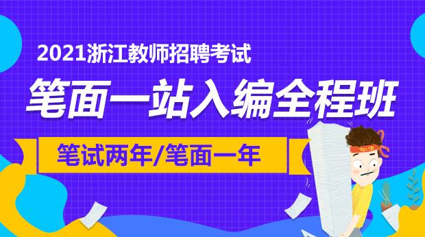 2021浙江笔面一站入编全程班