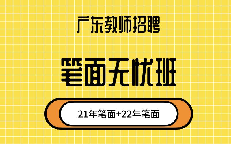 21年广东笔面无忧班