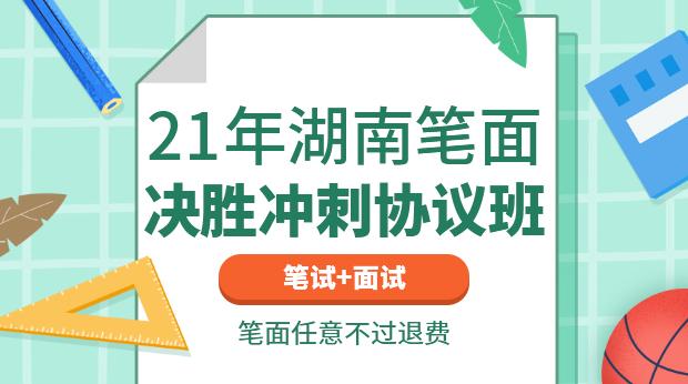21年湖南笔面决胜协议班
