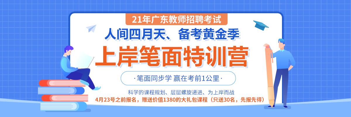 21年广东笔面上岸特训营