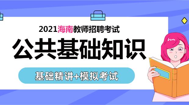 2021海南公共基础知识精讲班