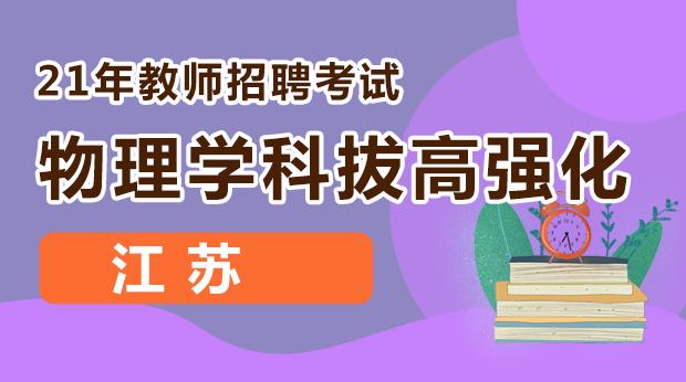 21江苏物理学科拔高强化班