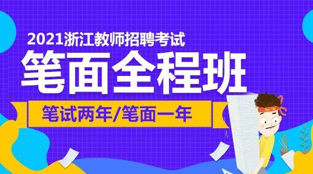 2021浙江笔面全程班