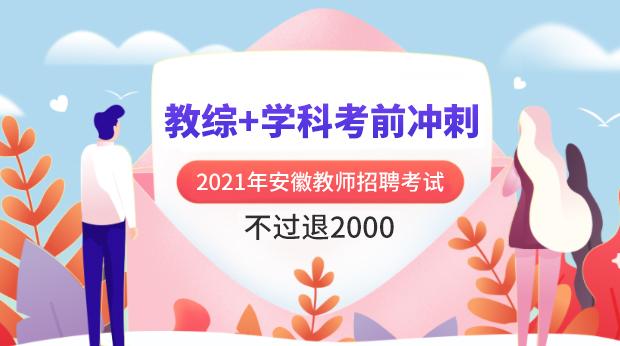 2021年安徽考前冲刺协议班