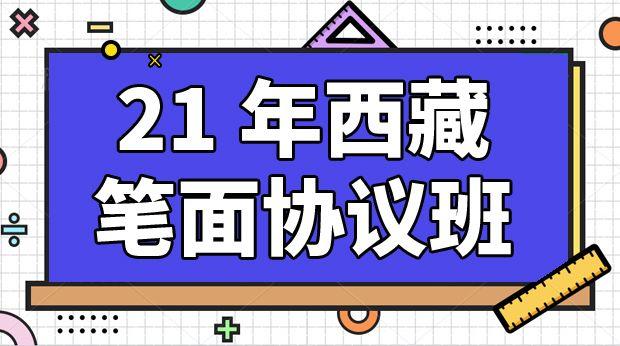 21年西藏笔面协议班