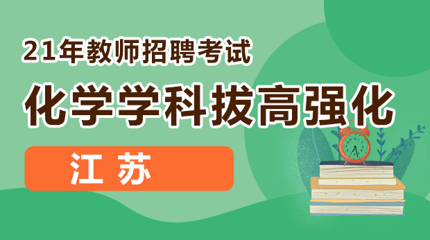 21江苏化学学科拔高强化班